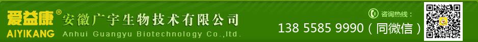 安徽广宇生物技术有限公司专业从事贝博登陆网址技术,贝博官网床贝博登陆网址技术,EM贝博游戏等微生物研究和开发!